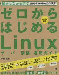 送料無料有/[書籍]/ゼロからはじめるLinuxサーバー構築・運用ガイド 動かしながら学ぶWebサーバーの作り方/中島能和/著/NEOBK-1974184