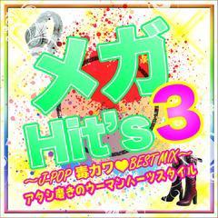 送料無料有/[CD]/V.A./メガHits3〜J-POP毒カワ BEST MIX〜 アタシ磨きのウーマンハーツスタイル/DAKSTEAD-11