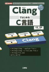 送料無料有/[書籍]/ClangではじめるC言語 「MacOS」「FreeBSD」「Android NDK」の標準コンパイラをWindowsで (I/O)/小田政明/著 IO編集部