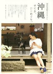 送料無料有/[書籍]/羽田美智子が見つけた沖縄すてき、ひとめぐり。/羽田美智子/著/NEOBK-1947938