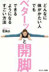 送料無料有/[書籍]/どんなに体がかたい人でもベターッと開脚できるようになるすごい方法/Eiko/著/NEOBK-1948658