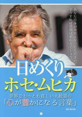 [書籍]/日めくり ホセ・ムヒカ (MSムック)/メディアソフト/NEOBK-1974274