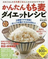 [書籍]/かんたんもち麦ダイエットレシピ (FUSOSHA)/松生恒夫/監修/NEOBK-1981570