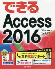 送料無料有/[書籍]/できるAccess 2016/広野忠敏/著 できるシリーズ編集部/著/NEOBK-1966531