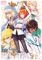 [書籍]/Fate/Grand Order コミックアンソロジー for Girl (IDコミックス/DNAメディアコミックス)/アンソロジー/NEOBK-1976107