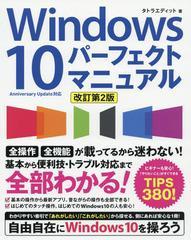 送料無料有/[書籍]/Windows10パーフェクトマニュアル 全部わかる!全操作・全機能/タトラエディット/著/NEOBK-1992107