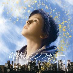 送料無料有/[CD]/映画「奇跡のシンフォニー」オリジナル・サウンドトラック/サントラ/SICP-1848