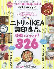 [書籍]/ニトリ・無印良品・IKEAのベストアイディア (晋遊舎ムック)/晋遊舎/NEOBK-1884684