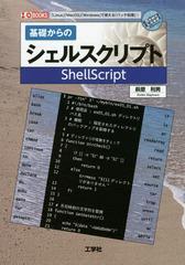送料無料有/[書籍]/基礎からのシェルスクリプト 「Linux」「MacOS」「Windows」で使える「バッチ処理」! (I/O)/萩原利男/著 IO編集部/編
