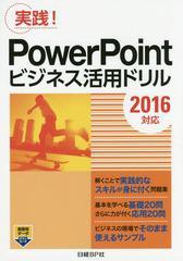 送料無料有/[書籍]/PowerPointビジネス活用ドリル 実践!/山崎紅/著/NEOBK-1990612