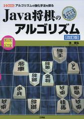 送料無料有/[書籍]/Java将棋のアルゴリズム アルゴリズムの強化手法を探る (I/O)/池泰弘/著 IO編集部/編集/NEOBK-1991252
