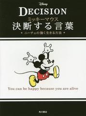 送料無料有/[書籍]/ミッキーマウス決断する言葉 ニーチェの強く生きる方法 DECISION/ニーチェ/〔著〕 ウォルト・ディズニー・ジャパン株