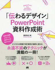 送料無料有/[書籍]/「伝わるデザイン」PowerPoint資料作成術 知識がなくても大丈夫!/渡辺克之/著/NEOBK-1992109