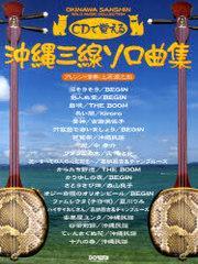 送料無料有/[書籍]/楽譜 沖縄三線ソロ曲集 (CDで覚える)/上原潤之助/NEOBK-717166