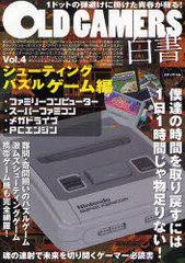 送料無料有/[書籍]/OLD GAMERS白書 Vol.4/メディアパル/NEOBK-740198