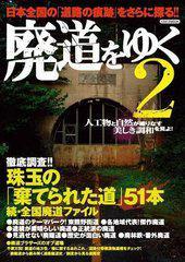 送料無料有/[書籍]/廃道をゆく 2 (イカロスMOOK)/イカロス出版/NEOBK-750206