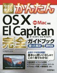送料無料有/[書籍]/今すぐ使えるかんたんOS 10 El Capitan完全(コンプリート)ガイドブック 困った解決&便利技/リブロワークス/著/NEOBK-1