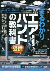 送料無料有/[書籍]/まるわかりエアーバンド受信の教科書/三才ブックス/NEOBK-1966470