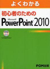 送料無料有/[書籍]/よくわかる初心者のためのMicrosoft PowerPoint 2010/富士通エフ・オー・エム株式会社/著制作/NEOBK-806226