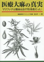 送料無料有/[書籍]/医療大麻の真実 マリファナは難病を治す特効薬だった!/福田一典/著/NEOBK-1868796