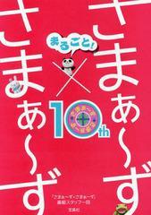 送料無料有/[書籍]/まるごと!さまぁ〜ず×さまぁ〜ず/「さまぁ〜ず×さまぁ〜ず」番組スタッフ一同/著/NEOBK-1948980