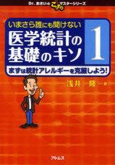 送料無料有/[書籍]/いまさら誰にも聞けない医学統計の基礎のキソ 1 (Dr.あさいのこっそりマスターシリーズ)/浅井隆/著/NEOBK-751045