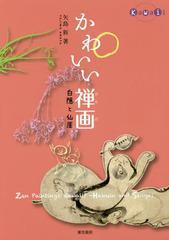 送料無料有/[書籍]/かわいい禅画 白隠と仙/矢島新/著/NEOBK-1949838