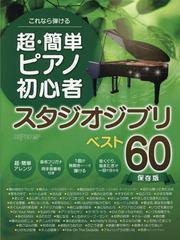 送料無料有/[書籍]/楽譜 超・簡単ピアノ初心者 スタジオジブ (これなら弾ける)/デプロMP/NEOBK-1972991