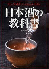 送料無料有/[書籍]/日本酒の教科書/木村克己/NEOBK-716658