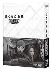 送料無料有 特典/[Blu-ray]/ぼくらの勇気 未満都...