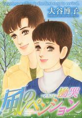 [書籍]/風のペンション -慟哭- (ジュールコミックス)/大谷博子/著/NEOBK-1797858