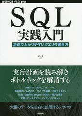 送料無料有/[書籍]/SQL実践入門 高速でわかりやすいクエリの書き方 (WEB+DB PRESS plusシリーズ)/ミック/著/NEOBK-1799570