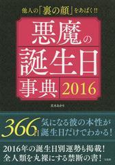 [書籍]/悪魔の誕生日事典 2016/真木あかり/著/NEOBK-1895635
