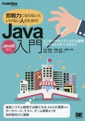 送料無料有/[書籍]/即戦力にならないといけない人のためのJava入門 エンタープライズシステム開発ファーストステップガイド (CodeZine)/