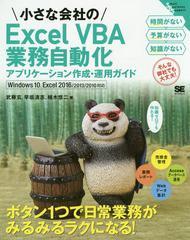 送料無料有/[書籍]/小さな会社のExcel VBA業務自動化アプリケーション作成・運用ガイド 知識ゼロでも作れる! (Small Business Support)/