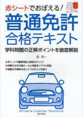 [書籍]赤シートでおぼえる!普通免許合格テキスト 学科問題の正解ポイントを徹底解説 (Drivers License Textbook)/長信一/NEOBK-902276