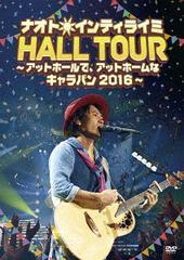 送料無料有/[DVD]/ナオト・インティライミ/ナオト・インティライミ HALL TOUR 〜アットホールで、アットホームなキャラバン2016〜 [DVD+C