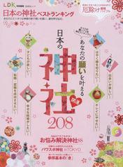 送料無料有/[書籍]/日本の神社ベストランキング (晋遊舎ムック)/晋遊舎/NEOBK-1897316