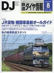 [書籍]/鉄道ダイヤ情報 2016年8月号/交通新聞社/NEOBK-1974908