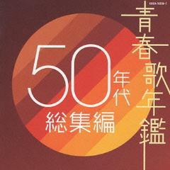 送料無料有/[CD]/オムニバス/青春歌年鑑 50年代総集編/COCA-70356