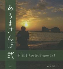 送料無料有/[書籍]/あろまさんぽ M.S.S Project special 2 (ロマンアルバム)/あろまほっと/著/NEOBK-1789797