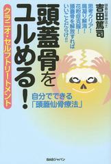 送料無料有/[書籍]/頭蓋骨をユルめる! クラニオ・セルフトリートメント/吉田篤司/著/NEOBK-1869869