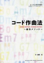 送料無料有/[書籍]/コード作曲法 藤巻メソッド/藤巻浩/NEOBK-733663