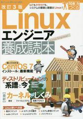 送料無料有/[書籍]/Linuxエンジニア養成読本 IoTもクラウドも、システムの基礎と基盤はLinux! (Software Design plus 10年先も役立つ力を