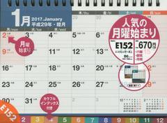 [書籍]/高橋 エコカレンダー 2017 卓上 B6 E152/高橋書店/NEOBK-1994311