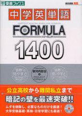 送料無料有/[書籍]/中学英単語FORMULA1400 (東進ブックス)/安河内哲也/NEOBK-726464