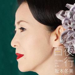 送料無料有/[CD]/坂本冬美/百夜行/UPCY-5030