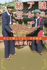送料無料有/[書籍]/謎のアジア納豆 そして帰ってきた〈日本納豆〉/高野秀行/著/NEOBK-1949984