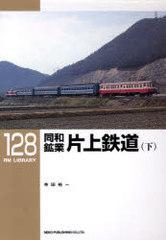 送料無料有/[書籍]同和鉱業片上鉄道 下 / RM LIBRARY 128/寺田 裕一 著/NEOBK-741921