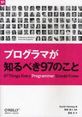 送料無料有/[書籍]/プログラマが知るべき97のこと / 原タイトル:97 Things Every Programmer Should Know/KevlinHenney/編 和田卓人/監修